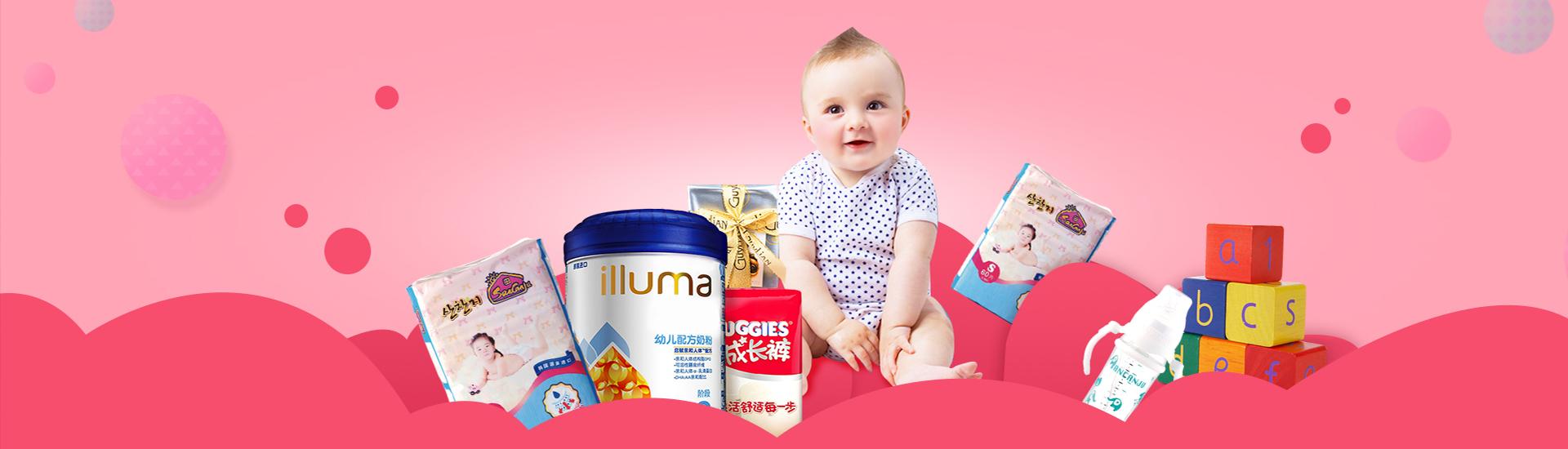 母婴用品追溯防窜货解决方案